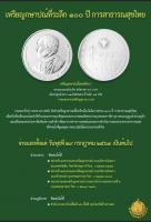 100ปีการสาธารณสุขไทย.jpg